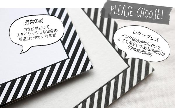 レタープレス印刷か普通印刷のどちらかをお選びください