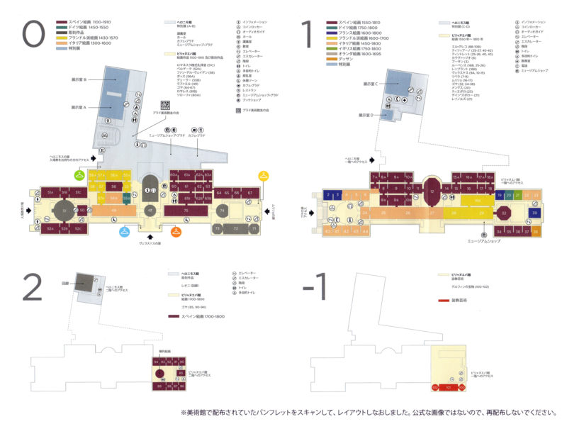 2013年9月:プラド美術館で配布されていた館内マップ