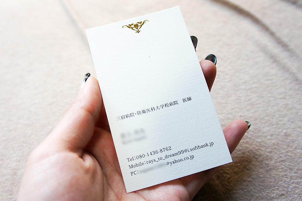 作った名刺(特殊紙+モノクロ+金泊押し)
