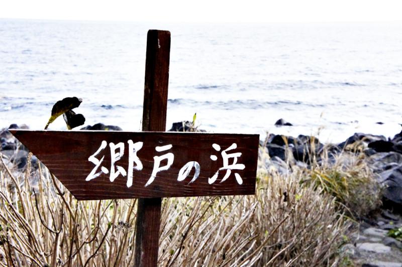 潮騒のリゾート「ホテル海」にお泊り