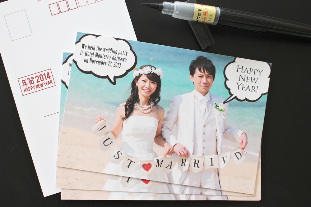 2014年の年賀状は結婚式バージョン