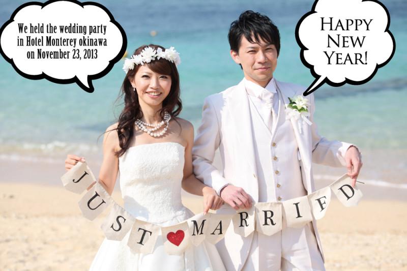 2014年の年賀状は、結婚式バージョン。印刷はグラフィック。