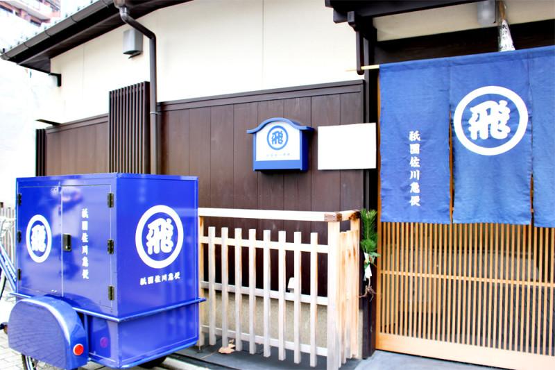 京都の佐川急便