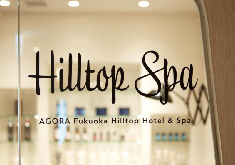 アゴーラ福岡山の上ホテルのヒルトップスパ