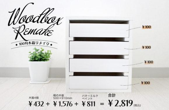DIY:100均の木箱をリメイクして棚作り