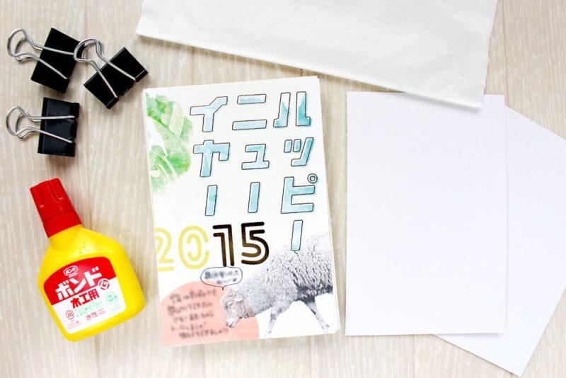年賀状のオススメ収納方法♪製本してみた(表紙テンプレート配布)