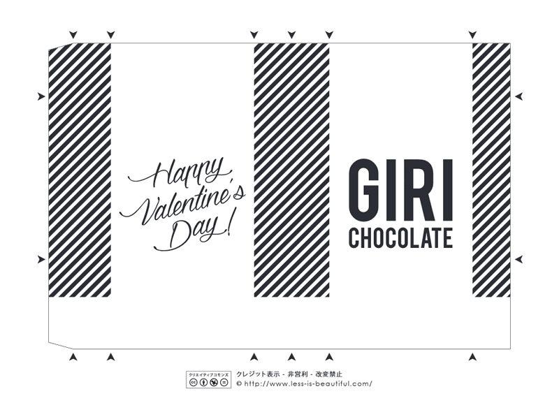 バレンタインのラッピングに♡紙袋の無料テンプレート配布します。